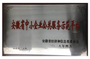 安徽省中小企业公共服务示范平台