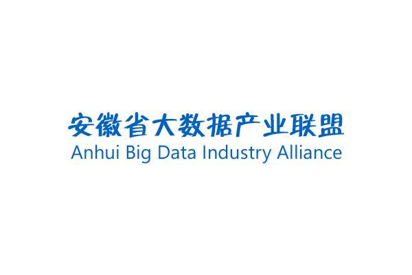 安徽省大数据产业联盟