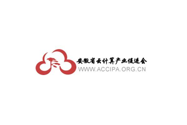 安徽省云计算产业促进会
