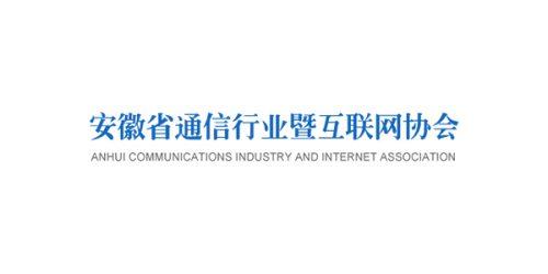 """安徽省通信行业暨互联网协会""""已被锁定 安徽省通信行业暨互联网协会"""