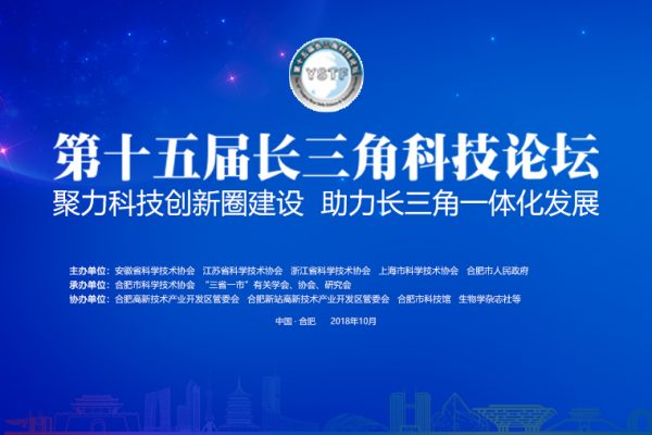 产业活动-长江三角科技论团