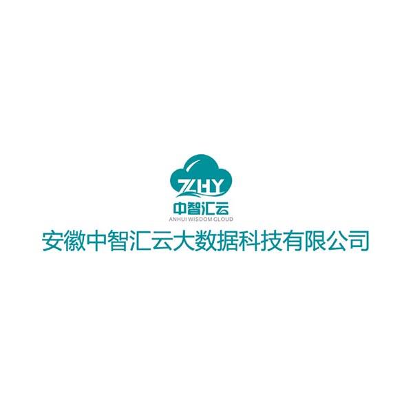 斯百德客户案例-安徽中智汇云大数据科技有限公司