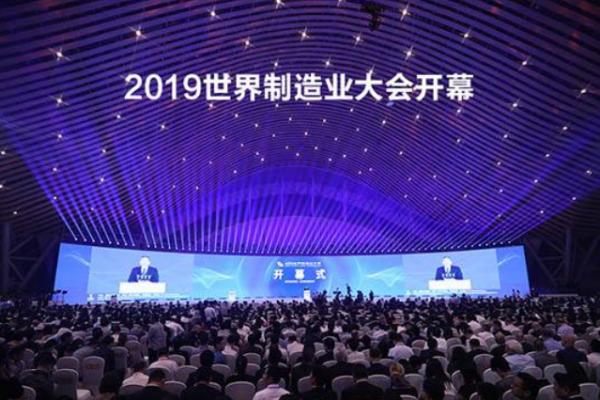 2019世界制造业大会开幕